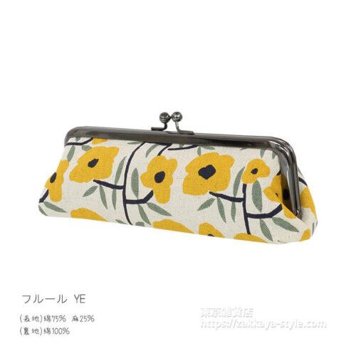 がま口ペンポーチ(mugi-むぎ-)